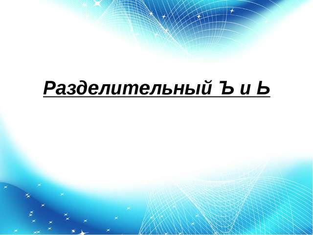 Разделительный Ъ и Ь