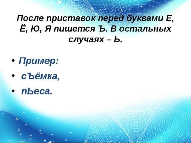 После приставок перед буквами Е, Ё, Ю, Я пишется Ъ. В остальных случаях – Ь....