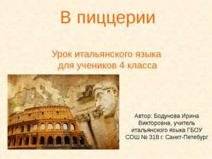 Автор: Бодунова Ирина Викторовна, учитель итальянского языка ГБОУ СОШ № 318 г