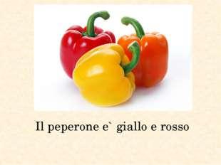 Il peperone e` giallo e rosso
