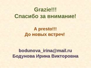 Grazie!!! Спасибо за внимание! A presto!!! До новых встреч! bodunova_irina@ma