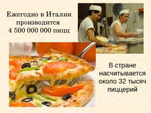 Ежегодно в Италии производится 4 500 000 000 пицц В стране насчитывается окол