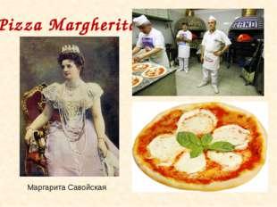 Pizza Margherita Маргарита Савойская