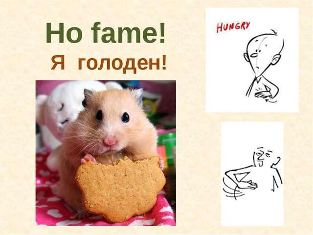 Ho fame! Я голоден!