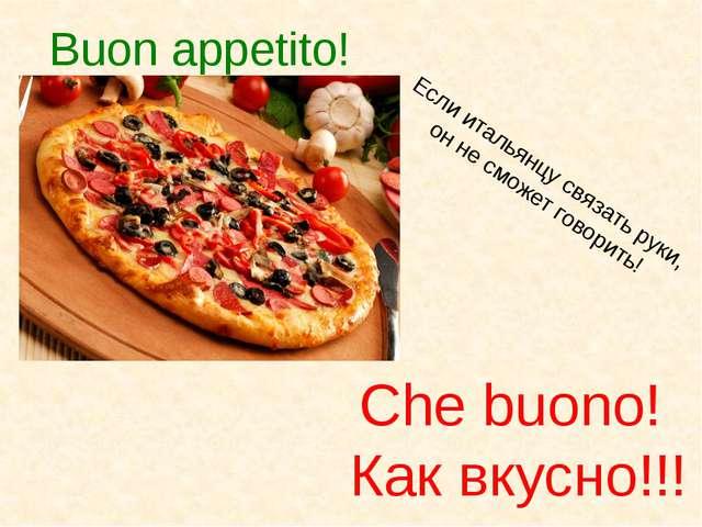 Che buono! Как вкусно!!! Buon appetito! Если итальянцу связать руки, он не см...