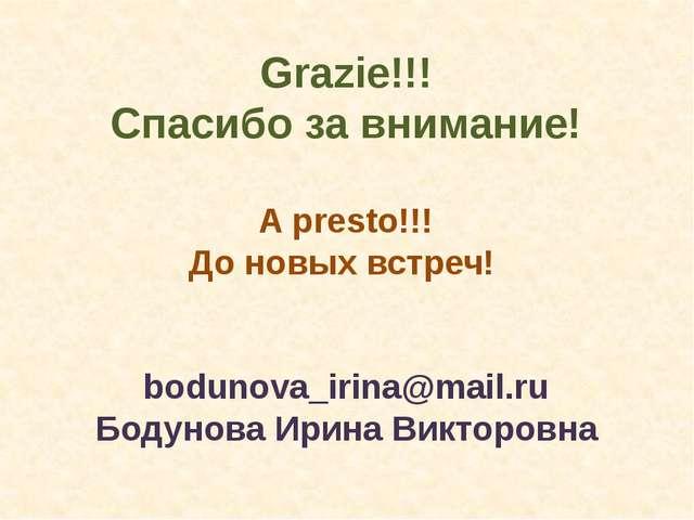 Grazie!!! Спасибо за внимание! A presto!!! До новых встреч! bodunova_irina@ma...