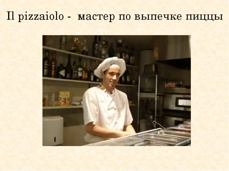 Il pizzaiolo - мастер по выпечке пиццы