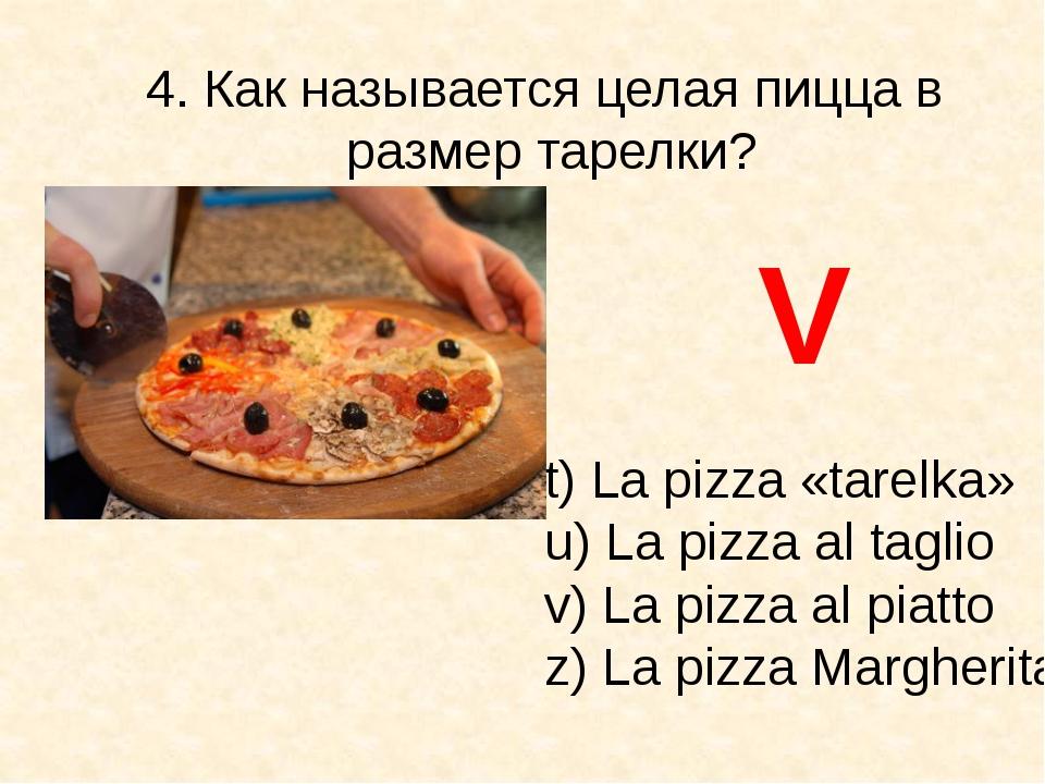 4. Как называется целая пицца в размер тарелки? t) La pizza «tarelka» u) La p...