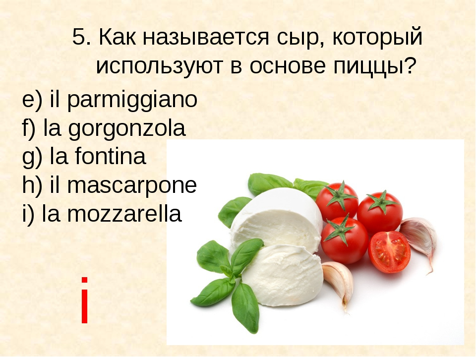 5. Как называется сыр, который используют в основе пиццы? e) il parmiggiano f...