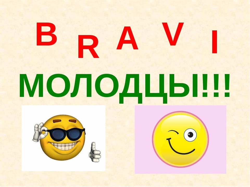 B R A V I МОЛОДЦЫ!!!