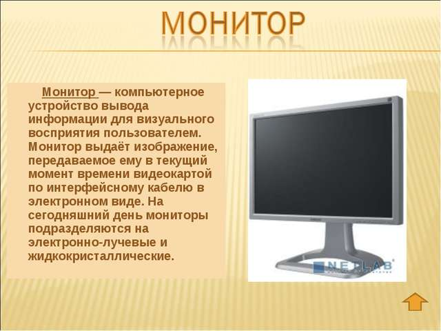 Монитор — компьютерное устройство вывода информации для визуального восприят...
