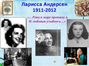 Ларисса Андерсен 1911-2012 «…Руки к миру протяну я И любовью улыбнусь…»