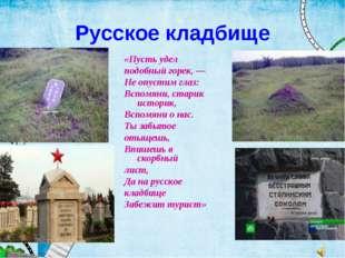 Русское кладбище «Пусть удел подобный горек, — Не опустим глаз: Вспомяни, ста
