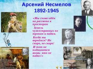 Арсений Несмелов 1892-1945 «Мы снова идём на рассвете к просторам Земель чуже