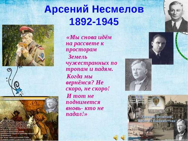 Арсений Несмелов 1892-1945 «Мы снова идём на рассвете к просторам Земель чуже...