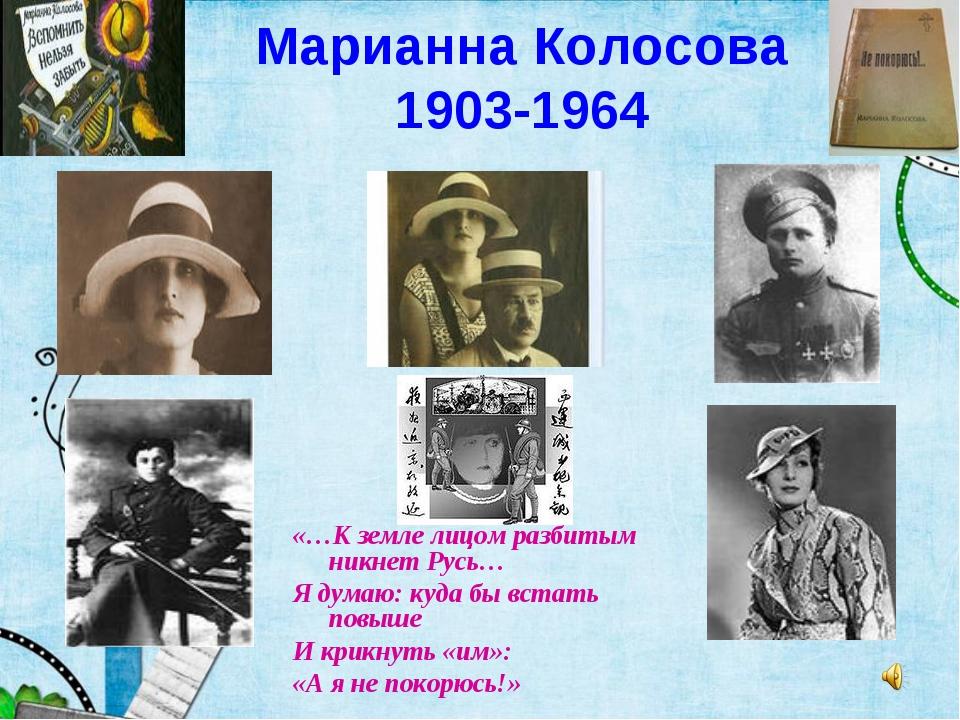 Марианна Колосова 1903-1964 «…К земле лицом разбитым никнет Русь… Я думаю: ку...