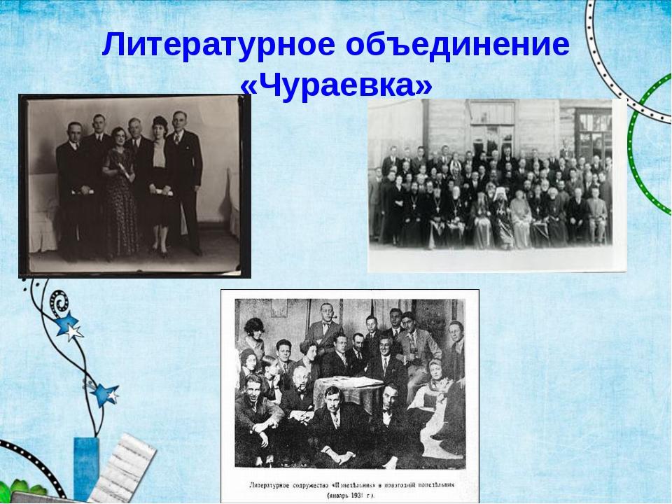 Литературное объединение «Чураевка»