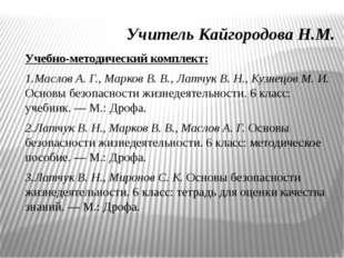 Учитель Кайгородова Н.М. Учебно-методический комплект: 1.Маслов А. Г., Марков