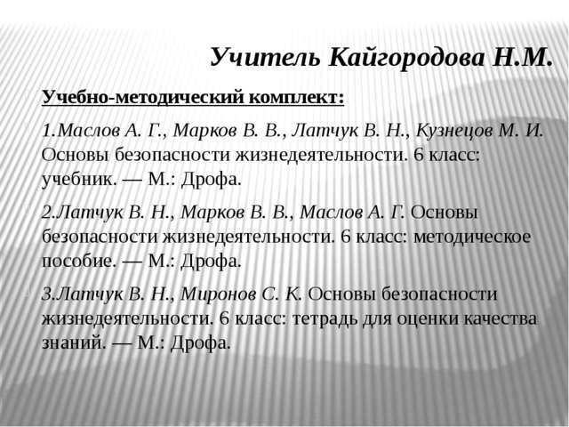 Учитель Кайгородова Н.М. Учебно-методический комплект: 1.Маслов А. Г., Марков...