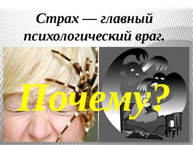 Страх — главный психологический враг. Почему?