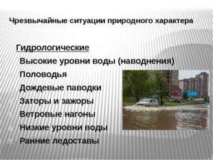 Чрезвычайные ситуации природного характера Гидрологические Высокие уровни вод
