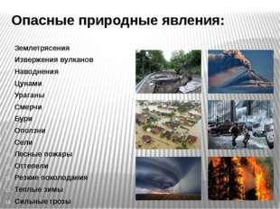 Опасные природные явления: Землетрясения Извержения вулканов Наводнения Цунам