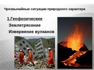Чрезвычайные ситуации природного характера 1.Геофизические Землетрясение Изве
