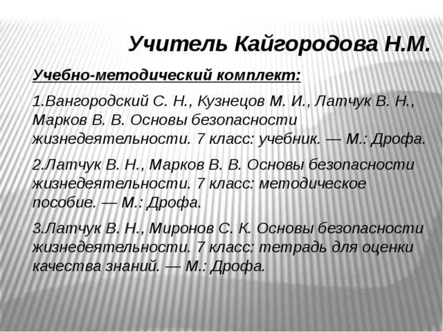 Учитель Кайгородова Н.М. Учебно-методический комплект: 1.Вангородский С. Н.,...