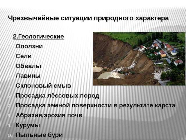 Чрезвычайные ситуации природного характера 2.Геологические Оползни Сели Обвал...