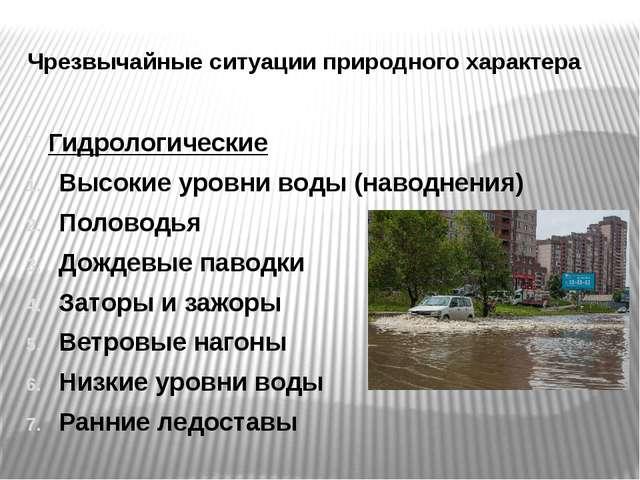 Чрезвычайные ситуации природного характера Гидрологические Высокие уровни вод...