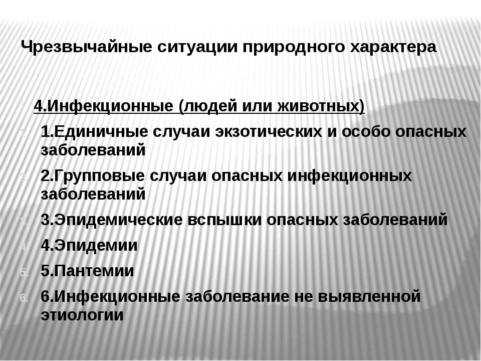 Чрезвычайные ситуации природного характера 4.Инфекционные (людей или животных...