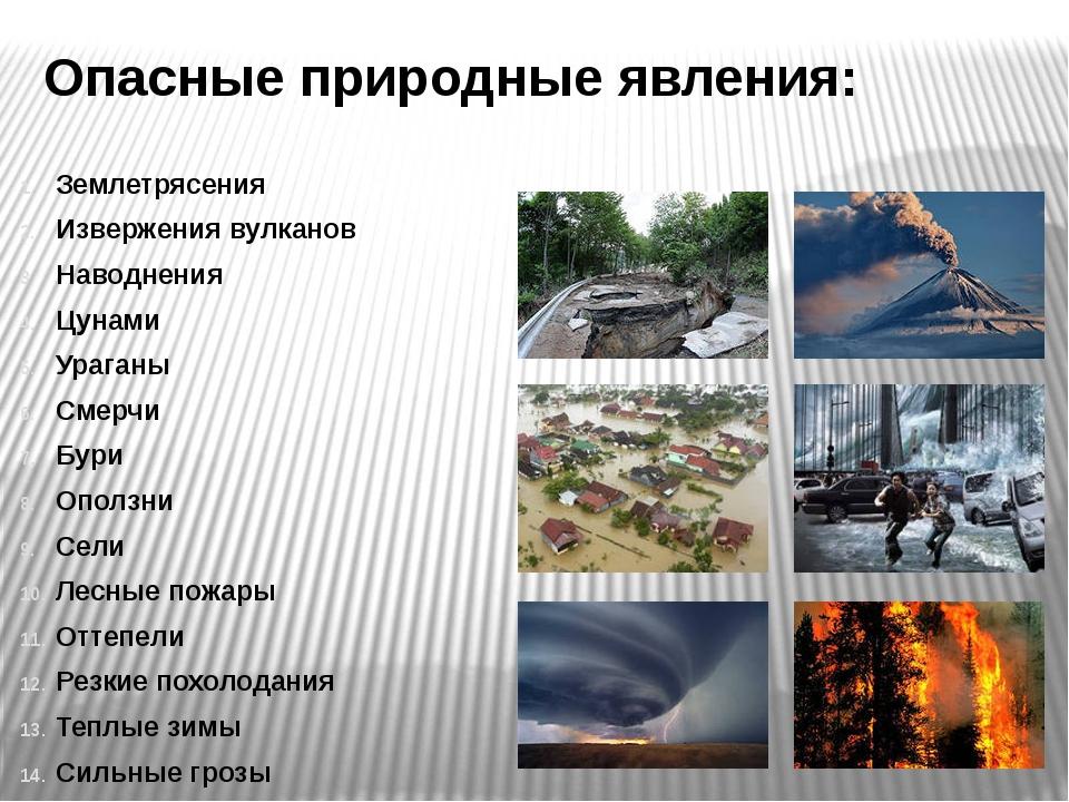 Опасные природные явления: Землетрясения Извержения вулканов Наводнения Цунам...
