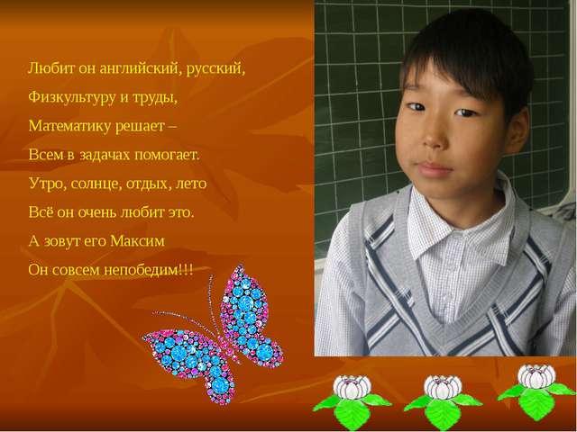 Любит он английский, русский, Физкультуру и труды, Математику решает – Всем в...