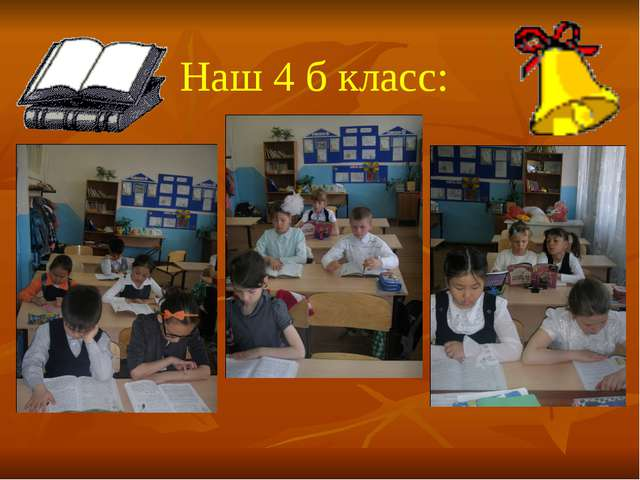 Наш 4 б класс: