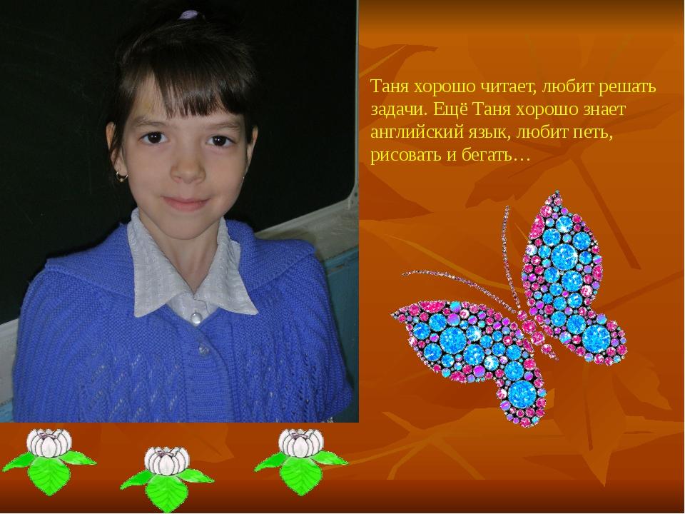 Таня хорошо читает, любит решать задачи. Ещё Таня хорошо знает английский язы...