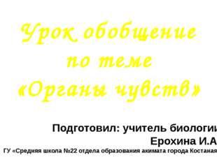 Урок обобщение по теме «Органы чувств» Подготовил: учитель биологии Ерохина И