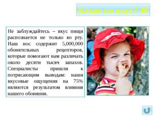 Нюх как у собаки…10 Мальчик из Саратова Серёжа Селиванов может запомнить запа
