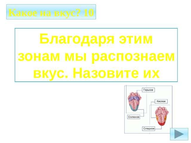 Осязание 30 Укажите самое чувствительное место на теле человека и одно из наи...