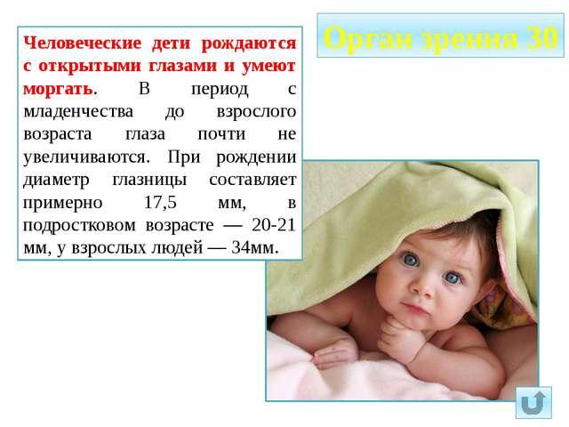Человеческие дети рождаются с открытыми глазами и умеют моргать. В период с м...