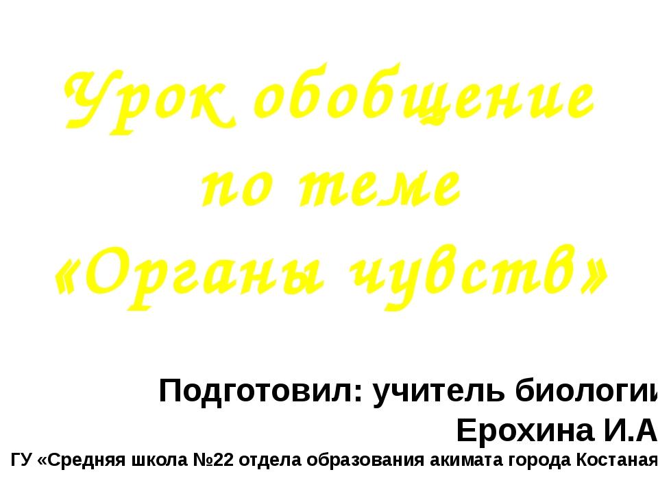 Урок обобщение по теме «Органы чувств» Подготовил: учитель биологии Ерохина И...