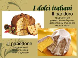 I dolci italiani Il pandoro Традиционный рождественский кулич с добавлением с