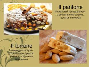 Il torrone Разновидность нуги с добавлением цукатов, орехов, сухофруктов, мар