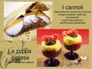 I cannoli Традиционное лакомство Сицилии в виде сахарной трубочки, начиненной