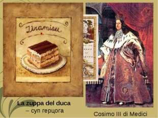 Cosimo III di Medici La zuppa del duca – суп герцога