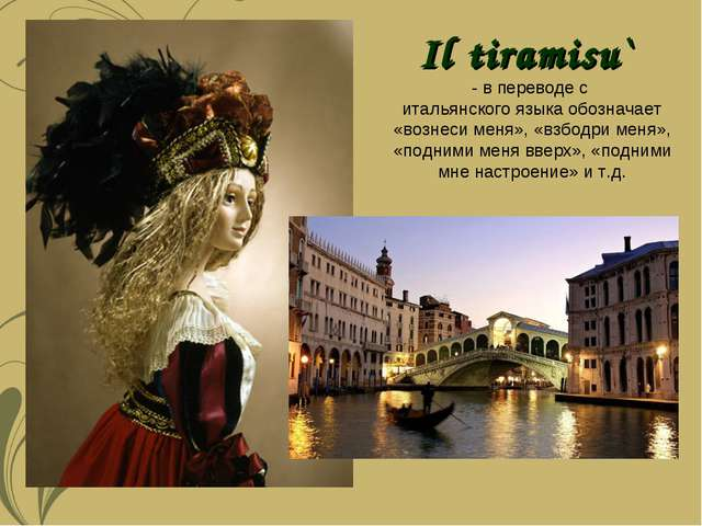 Il tiramisu` - в переводе с итальянского языка обозначает «вознеси меня», «вз...