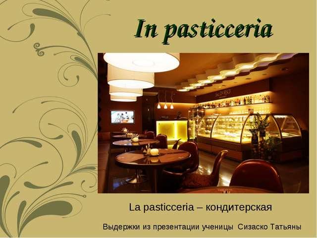 In pasticceria La pasticceria – кондитерская Выдержки из презентации ученицы...