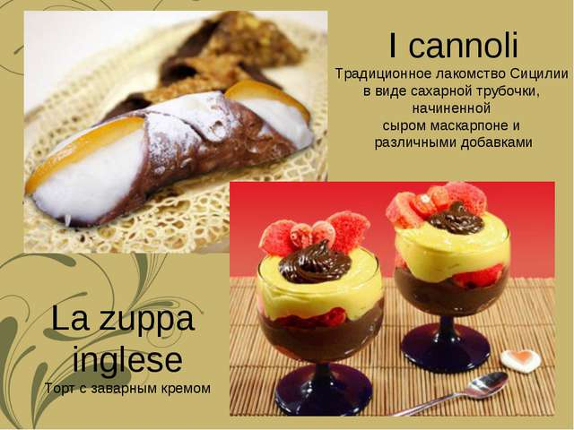 I cannoli Традиционное лакомство Сицилии в виде сахарной трубочки, начиненной...