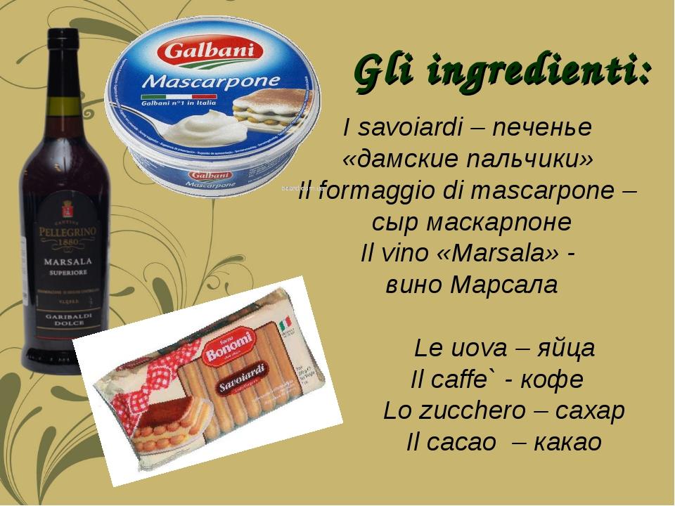 Gli ingredienti: I savoiardi – печенье «дамские пальчики» Il formaggio di mas...