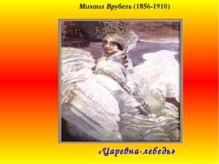 Михаил Врубель (1856-1910) «Царевна-лебедь»
