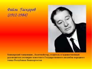 Файзи Гаскаров (1912-1984) башкирский танцовщик , балетмейстер, создатель и х